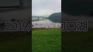 吉田尚晃 撮影 2019/8/19 河口湖