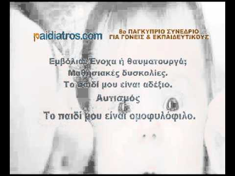Video clip-8ο Παγκύπριο συνέδριο για γονείς και εκπαιδευτικούς