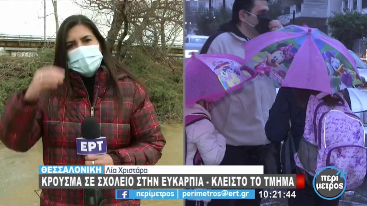 Κρούσμα σε δασκάλα σε δημοτικό σχολείο στην Ευκαρπία | 13/01/2021 | ΕΡΤ