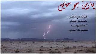 تحميل اغاني شيلة يازين جو حايل اداء محمد النفيشي والشيهانه 2019 حصري جديد MP3
