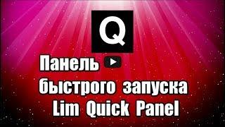 Программа Lim Quick Panel в виде панели быстрого запуска, предназначена упорядочить значки рабочего стола компьютера для быстрого запуска программ, папок и файлов.  Скачать программу Lim Quick Panel: