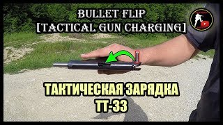 ТАКТИЧЕСКАЯ ЗАРЯДКА ТТ-33 | BULLET FLIP | TACTICAL GUN CHARGING TT-33