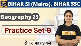 Class-23 ||BIHAR SI (Mains)/BIHAR SSC ||Geography||By Aarooshi Ma'am || Practice Set-9