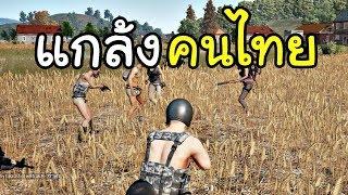 แกล้งคนไทย ในเกม BattleGround - dooclip.me