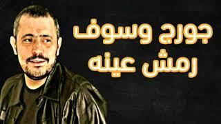 اغاني حصرية جورج وسوف - رمش عينه | George Wassouf - Remsh E'noh تحميل MP3