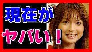 衝撃どうしたハセキョー!?現在の長谷川京子の姿がヤバい!!