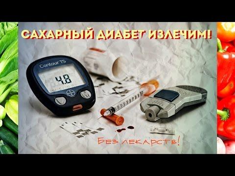 Способы лечения сахарного диабета народным способом