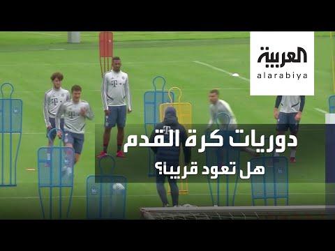 العرب اليوم - شاهد: هل تعود دوريات كرة القدم قريبا بعد تخفيف القيود؟