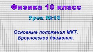 Физика 10 класс Урок 16 - Основные положения МКТ. Броуновское движение.