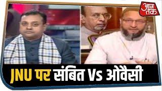 JNU मामले पर Asaduddin Owaisi और Sambit Patra आमने-सामने, जमकर बोला एक-दूसरे पर हमला