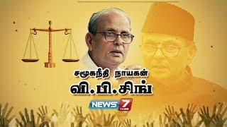 வி.பி. சிங்கின் கதை | சமூகநீதி நாயகன் வி.பி. சிங் | Story of VP Singh | News7 Tamil