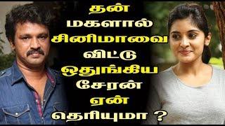 தன் மகளால் சினிமாவை விட்டு ஒதுங்கிய சேரன் ஏன் தெரியுமா ? Tamil Cinema News   Kollywood News   News