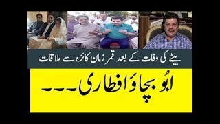Abu Bachao.. | Mubasher Lucman condolence with Qamar Zaman Kaira | Maryam-Bilawal Iftar Dinner