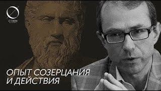 Платон как мастер мышления и философ будущего