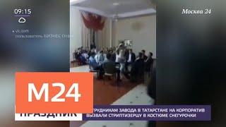 Стриптизерша приехала к сотрудникам завода в Татарстане - Москва 24