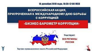 Всероссийская акция, приуроченная к Международному дню борьбы с коррупцией