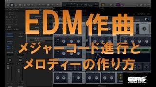 EDM 作曲 メジャーコード進行とメロディーの作り方3