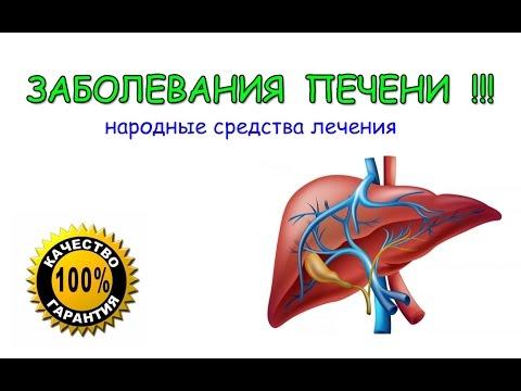 На от печени и панкреатита