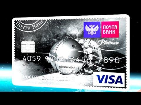 Кредитная карта Элемент 120 от Почта Банка. Подробный обзор условий