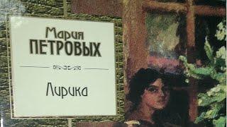 """Буктрейлер к книге Марии Петровых  """"Лирика"""""""