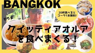 <タイ・バンコク>プチ大食い!タイ風ラーメン・クイッティアオルアを食べまくる!