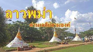 ลาวพม่า ชาติพันธุ์ลาวชายแดนตะวันตกของไทย EP4:ลาวพม่า ลาวเวียงจันทน์ ตลาดด่านพระเจดีย์สามองค์