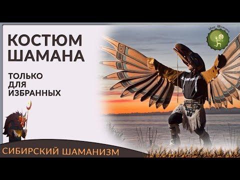 Настоящий костюм шамана! Где его найти? Сибирский шаманизм
