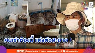 ทุบโต๊ะข่าว : แม่บ้าน ผงะ!ระดม 5คนขัดห้องโสโครก อึ้งคนเช่าแต่งตัวสะอาด ไม่นึกจะซกมก 24/05/62