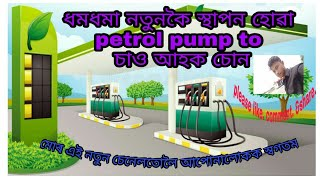 Dhamdamar petrol pump to চাও আহক চোন