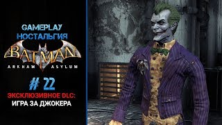 Batman: Arkham Asylum - #22 - Эксклюзивное DLC: Play As The Joker | GAMEPLAY - ностальгия (18+)