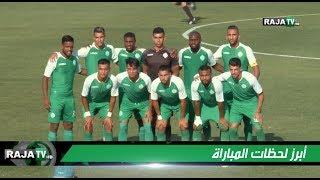ملخص و أهداف اللقاء الإعدادي بين الرجاء و نادي هلال تراست 7/0