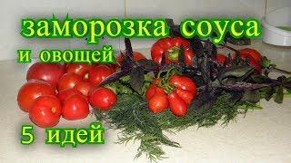 заморозка ароматного соуса и овощей на зиму, 5 идей .