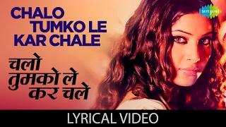 "Chalo Tumko Lekar With Lyrics | ""चलो   - YouTube"
