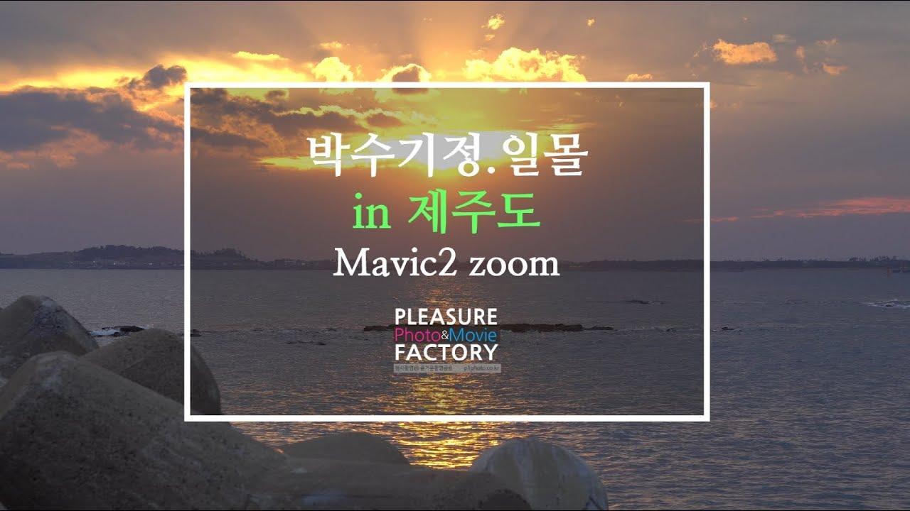 [드론촬영4K@제주도여행] 서귀포 박수기정 일몰풍경
