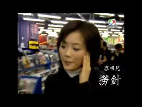 容祖兒 Joey Yung -《撈針》MV