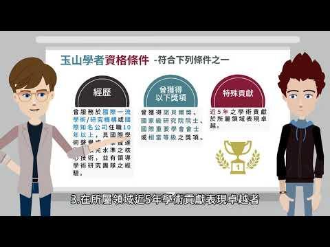玉山學者計畫中文介紹