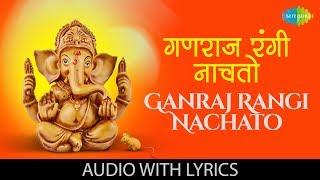 Gajanana Shri Ganraya with Lyrics | गजानना श्री