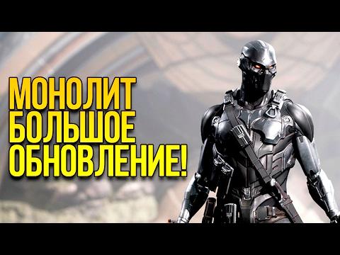 Paragon - ГЛОБАЛЬНОЕ ОБНОВЛЕНИЕ МОНОЛИТ! - НЕПОБЕДИМЫЙ ШИМОРО!
