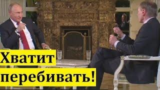 Украина не вернет Крым! Путин заговорил на немецком с перебивавшим его журналистом