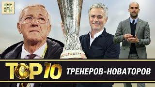 ТОП-10 тренеров–новаторов