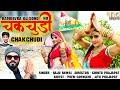 !! Raju Raval Baba Ramdevji Exclusive Song 2019 !! Chakchudi !! рдЪрдХрдЪреБреЬреА !! Full HD Video !! Rng Bros video download