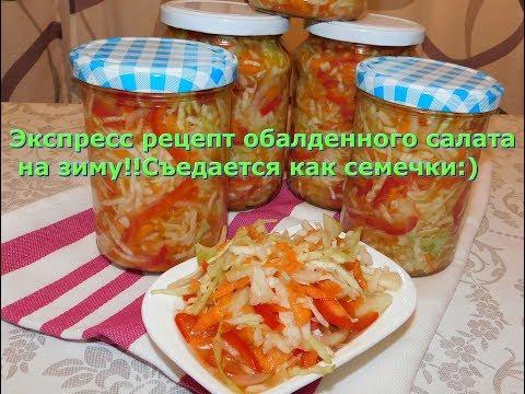 Экспресс рецепт oбалденного салата на зиму!!Съедается как семечки:)