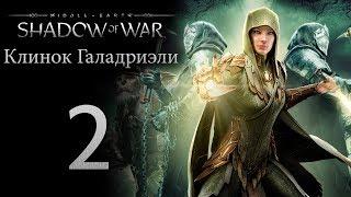 Middle-Earth: Shadow of War - DLC Клинок Галадриэли - прохождение игры на русском [#2] | PC