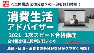 消費生活アドバイザー【全体構造 法律分野】の講義を無料体験