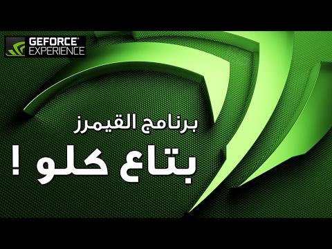 تعرف على برنامج انفيديا اكسبيريونس Nvidia Geforce Experience
