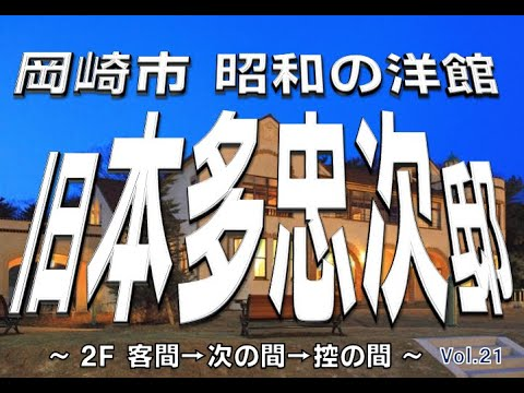 旧本多忠次邸 2F 客間→次の間→控の間