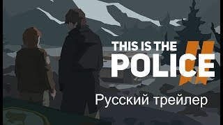 This is The Police 2 - Русский трейлер к анонсу игры (Субтитры)