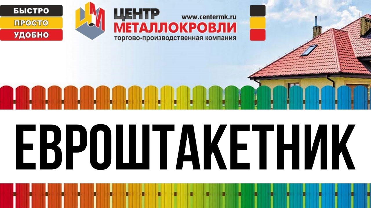 Металлический штакетник (евроштакетник) от производителя ТПК Центр Металлокровли