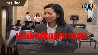 ปชป.เล่นไม่เลิก แฉ ส.ส.ภูมิใจไทย เสียบบัตรแทนโหวต พ.ร.บ.งบฯ : Matichon TV