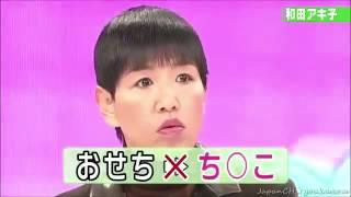 和田アキ子ちんこ